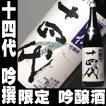 父の日 ギフト 2017 日本酒 十四代 吟撰 播州山田錦1800ml 日本酒