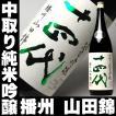 父の日 ギフト 2017 日本酒 十四代 播州山田錦 中取り純米吟醸1800ml 日本酒