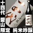 父の日 ギフト 2017 日本酒 十四代 中取り純米吟醸 播州愛山 1800ml 日本酒