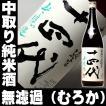父の日 ギフト 2017 日本酒 十四代 中取り純米 無濾過 むろか 1800ml 日本酒