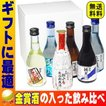 日本酒 飲み比べ セット飲みきりサイズ!銘酒6本セッ...