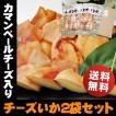 おつまみ 北海道産 カマンベール入りチーズいか×3袋 15%OFF 送料無料 ポイント消化 食品 わけあり