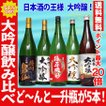50%OFF 日本酒 飲み比べセット 大吟醸酒 5本 セット ...