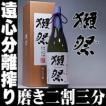 お歳暮 御歳暮 ギフト 2021年 お酒 60代 70代 日本酒 獺祭 だっさい 純米大吟醸 遠心分離 磨き二割三分 一升瓶 1800ml 要冷蔵