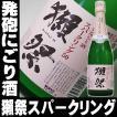 お歳暮 御歳暮 ギフト 2021年 お酒 60代 70代 日本酒 獺祭 だっさい スパークリング50 発泡にごり酒 純米大吟醸720ml 要冷蔵