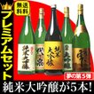 お歳暮 御歳暮 ギフト 2017 日本酒 飲み比べ セット 夢の純米大吟醸福袋プレミアム 1800ml 5本セット