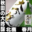 バレンタイン ギフト 2018 日本酒 大吟醸 北鹿 春月 秋田の大吟醸 1800ml
