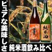 お歳暮 御歳暮 ギフト 日本酒 純米酒 1800ml ×2本 飲み比べ セット 一升瓶