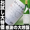 バレンタイン ギフト 2018 日本酒 大吟醸 慶祝の大吟醸1800ml