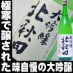 母の日 父の日 ギフト プレゼント ギフト お酒 日本酒 北秋田 大吟醸 一升瓶 1800ml