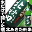 お歳暮 御歳暮 ギフト 日本酒 秋田の銘酒 北あきた 純米酒 一升瓶 1800ml