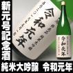 日本酒 令和 新元号 令和元年 純米大吟醸 一升瓶 1800...