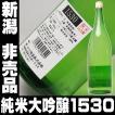 お歳暮 御歳暮 ギフト 日本酒 越つかの酒造 純米大吟醸 #1530 新潟の非買品の酒 一升瓶 1800ml