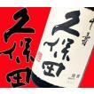 日本酒 久保田 千寿 1800ml 日本酒 2017年 お花見 母の日