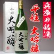 日本酒 お歳暮 御歳暮 ギフト プレゼント お酒  名城 大吟醸 オリジナルカートン入り1800ml 送料無料