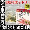 お茶漬け お試し!のどぐろ お茶漬け5g×10食 1,000円 ポッキリ 送料無料 セール