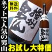日本酒 お歳暮 御歳暮 ギフト プレゼント お酒  播州...