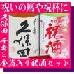 日本酒 久保田 千寿と金箔入りの祝い酒 1800ml×2本 2017年 母の日 父の日