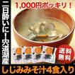 味噌汁 1000円 ポッキリ 送料無料 お試し!宍道湖産 インスタントしじみ味噌汁4食セット セール