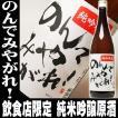 日本酒 お歳暮 御歳暮 ギフト プレゼント ギフト お酒  純米吟醸原酒 のんでみやがれ! 1800ml