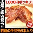 1000円 ポッキリ オオニシ 若鶏の手羽先 ブロイラー 7...