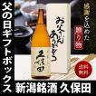 お中元 御中元 ギフト 2017 日本酒 プレゼント 送料無料 久保田千寿 お父さんありがとう オリジナルカートン入り1800ml