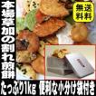 日本酒 お歳暮 御歳暮 ギフト プレゼント お酒 草加 割れ煎餅 どっさり1Kg 送料無料