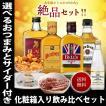 日本酒 お歳暮 御歳暮 ギフト プレゼント お酒 世界のウイスキー飲み比べ6本セット whiskey 送料無料