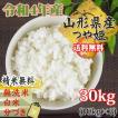 新米予約 米 お米 10kg×3 つや姫  玄米30kg 令和元年産 山形産  白米・無洗米・分づきにお好み精米  送料無料 当日精米