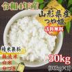 新米予約 米 お米 つや姫  玄米30kg 令和元年産 山形産  白米・無洗米・分づきにお好み精米  送料無料 当日精米