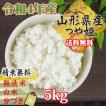 新米予約 つや姫 米 お米 玄米5kg 令和元年産 山形産  白米・無洗米・分づきにお好み精米  送料無料 当日精米