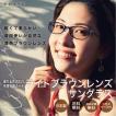 曇らないレンズのサングラス メガネ 薄色 薄い おしゃれ 日本製 ブランド 美和グラス ライトカラーブラウン レディースメンズ男性女性 天地幅狭