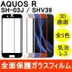 AQUOS R / SH-03J / SHV39 全面保護 強化ガラス保護フ...