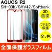 AQUOS R2 / SH-03K / SHV42 全面保護 強化ガラス保護フィルム 3D 曲面 フルカバー 9H ラウンドエッジ 0.33mm シャープ