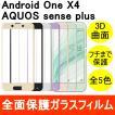 Android One X4 / AQUOS sense plus SH-M07 強化ガラスフィルム 3D 曲面 全面保護 フルカバー 9H シャープ