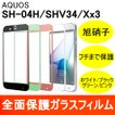 AQUOS ZETA SH-04H / SERIE SHV34 / Xx3 強化ガラスフ...