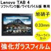 Lenovo TAB4 SoftBank 強化ガラス保護フィルム 旭硝子製素材 9H ラウンドエッジ 0.33mm レノボ ソフトバンク