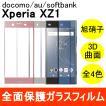 Xperia XZ1 SO-01K / SOV36 強化ガラスフィルム 3D 曲面 全面保護 フルカバー 旭硝子製素材 9H ソニーモバイルコミュニケーションズ