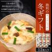 あったかにゅうめん 12食入 三輪そうめん 郷土料理 風味ある玉子とじスープ 簡単