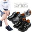 キッズシューズ フォーマル シューズ 靴 通園靴 通学靴 シューズ 子供 男の子 ブラック 黒 レザー 送料無料 ポイント消化