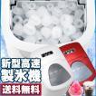 製氷機 家庭用 氷ドンドン 卓上 氷 おまけ付き (T1)