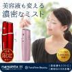 化粧水 美容液 ハンディミスト 保湿 美顔 フェイシャルスチーマー エステ nanoMix H ナノミックスハンディ ホワイト ピンク nanotimebeauty (T1)