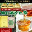 十津川農場 ねじめびわ茶お徳用 2g*200包 鹿児島大学と共同研究の国産ビワ茶