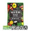 酵素サプリメント|みやびの植物酵素サプリ100|メール便なら送料100円|