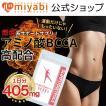 アミノ酸+ガルシニアダイエット|メール便なら送料100円|