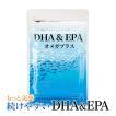 DHA&EPA オメガプラス オメガ3サプリ 120球 メール便なら送料324円 DHA EPA サプリメント EPA増量