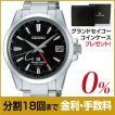 グランドセイコー(Grand Seiko) 腕時計 メンズ SBGE013 9Rスプリングドライブ GMT (ロゴ入りコインケース付)