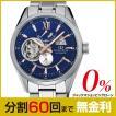 オリエントスター モダンスケルトン 腕時計 WZ0221DK メンズ 自動巻 替えバンド付 ローン分割60回無金利