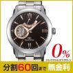 オリエントスター セミスケルトン 腕時計 WZ0181DA メンズ 自動巻 替えバンド付 ローン分割60回無金利