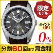 オリエントスター GMT 腕時計 WZ0081DJ メンズ 自動巻 本ワニ皮バンド ローン分割60回無金利